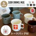 Zuda Classic Enamel Mug(ズダクラシックエナメルマグ) トートバック付き