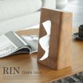 ティッシュケース リン ブラウン(tissue case RIN) ティッシュボックス YAMAZAKI