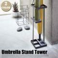 傘立て タワー アンブレラスタンド TOWER umbrellastand 7639  ヤマザキジツギョウ YAMAZAKI