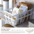 トスカ 収納バスケット取っ手付き tosca storage basket with handle 2508 キッチンアイテム ヤマザキ YAMAZAKI