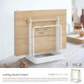 トスカ まな板スタンド ホワイト tosca cutting board stand white 2422 キッチンアイテム ヤマザキ YAMAZAKI