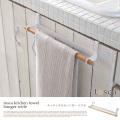 トスカ キッチンタオルハンガー ワイド tosca kitchen towel hanger wide 3153 キッチンアイテム ヤマザキ YAMAZAKI