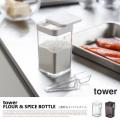 小麦粉&スパイスボトル タワー(tower) YAMAZAKI