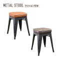 スツールメタルスツール クッション付き椅子 スタッキングチェア