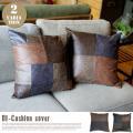 DIクッションカバー(DI cushion cover)全2色