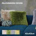 クッションカバー PA-CUSHION COVER43x43 クッション
