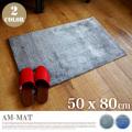 AM-マット 50×80cm 玄関マット、エントランスマット