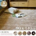 CR-RUG 90×140cm 全5色