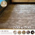 CR-RUG 200×200cm 全5色 送料無料