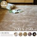 CR-RUG 200×250cm 全5色 送料無料