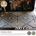ベルギー製 PA604-ラグ 200×250cm 2カラー
