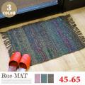 マット Rue-MAT 45×65cm 玄関マット、エントランスマット 全3色