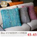 クッションカバー Rue-CUSHION COVER  45×45cm 全3色
