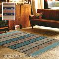 ラグ ロニ約100×140cm マット 絨毯 じゅうたん カーペット