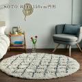 ラグソト ラグ 150cm円形ラグ 絨毯 じゅうたん カーペット