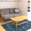 ラグ BAT NO.2 rug 140×200cm 絨毯 じゅうたん カーペット アウトドアラグ