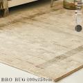 ラグ BRO rug 200×250cm マット 絨毯 じゅうたん カーペット