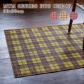 MUM RUG CHECK 50x80cm マット ラグ 絨毯 じゅうたん カーペット