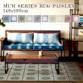 MUM RUG PAISLEY 140x200cm ラグ 絨毯 じゅうたん カーペット
