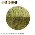 ラグ Fino Rug 150cm 丸型 マット 絨毯 じゅうたん カーペット 円形 サークルラグ