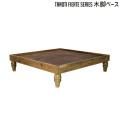 ソファ TANOTI Fierte Wood base ソファ台座