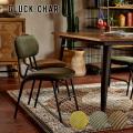 ダイニングチェア グリュックチェア 椅子 チェア チェアー