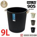 ウェイビー way-be WB12-905 ゴミ箱