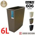 ウェイビー way-be WB12-606 ゴミ箱