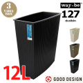 ウェイビー way-be WB12-127 ゴミ箱