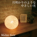 マリーフロア Mallee floor AW-0328 フロアスタンド アートワークスタジオ ART WORK STUDIO