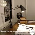 スネイルデスクアームライト Snail desk-arm light AW-0369Z テーブルスタンド アートワークスタジオ ART WORK STUDIO
