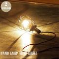 ハンドランプウィズケーブル AW-0368 ケーブルライト アートワークスタジオ 全2色 送料無料