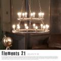 シャンデリア エレメンツ21 Elements21 AW-0382 アートワークスタジオ ART WORK STUDIO