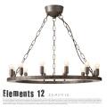 シャンデリア エレメンツ12 Elements12 AW-0381 アートワークスタジオ ART WORK STUDIO