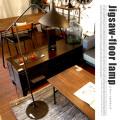 ジグソーフロアランプ AW-0393 アートワークスタジオ 全2タイプ 送料無料