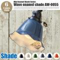 ウェーブエナメルシェード Wave enamel shade AW-0055 シェード アートワークスタジオ ART WORK STUDIO