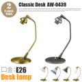 クラシックデスク本体(口金・E26) CLASSIC DESK AW-0439 照明パーツ・本体 アートワークスタジオ ART WORK STUDIO