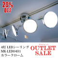 【OUTLET 20%OFF】 リモコンLEDシーリングライト4灯 長澤ライティング 送料無料