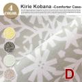 コンフォーターケース ダブル(Comforter Case D) 190×210cm キリエコバナ