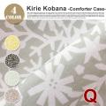 コンフォーターケース クイーン(Comforter Case Q) 210×210cm キリエコバナ