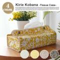 ティッシュケース(Tissue Case) キリエコバナ(Kirie Kobana)日本製