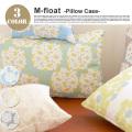 ピローケース(Pillow Case) 43×63cm用封筒式 Mフロート(M-float)日本製