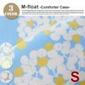 コンフォーターケース シングル(Comforter Case S) 150×210cm Mフロート