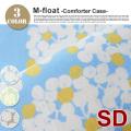 コンフォーターケース セミダブル(Comforter Case) 170×210cm Mフロート