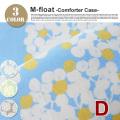コンフォーターケース ダブル(Comforter Case D) 190×210cm Mフロート