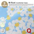 コンフォーターケース クイーン(Comforter Case Q) 210×210cm Mフロート