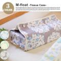 ティッシュケース(Tissue Case) Mフロート(M-float)日本製