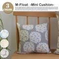 ミニクッション(Mini Cushion) 30×30cm・中材入り Mフロート