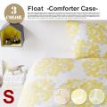 コンフォーターケース シングル(Comforter Case S) 150×210cm フロート