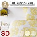 コンフォーターケース セミダブル(Comforter Case SD) 170×210cm フロート